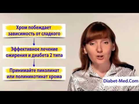 Хром для похудения и лечения диабета