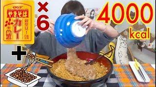 【MUKBANG】 [Peyoung] Curry VS Natto! 6 Curry Yakisoba Plus Natto + 6 Natto Packs [4000kcal][Use CC]