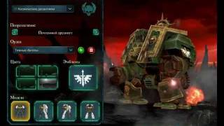 Warhammer 40000: Dawn of War 2 - Retribution Dark Angels (DLC)