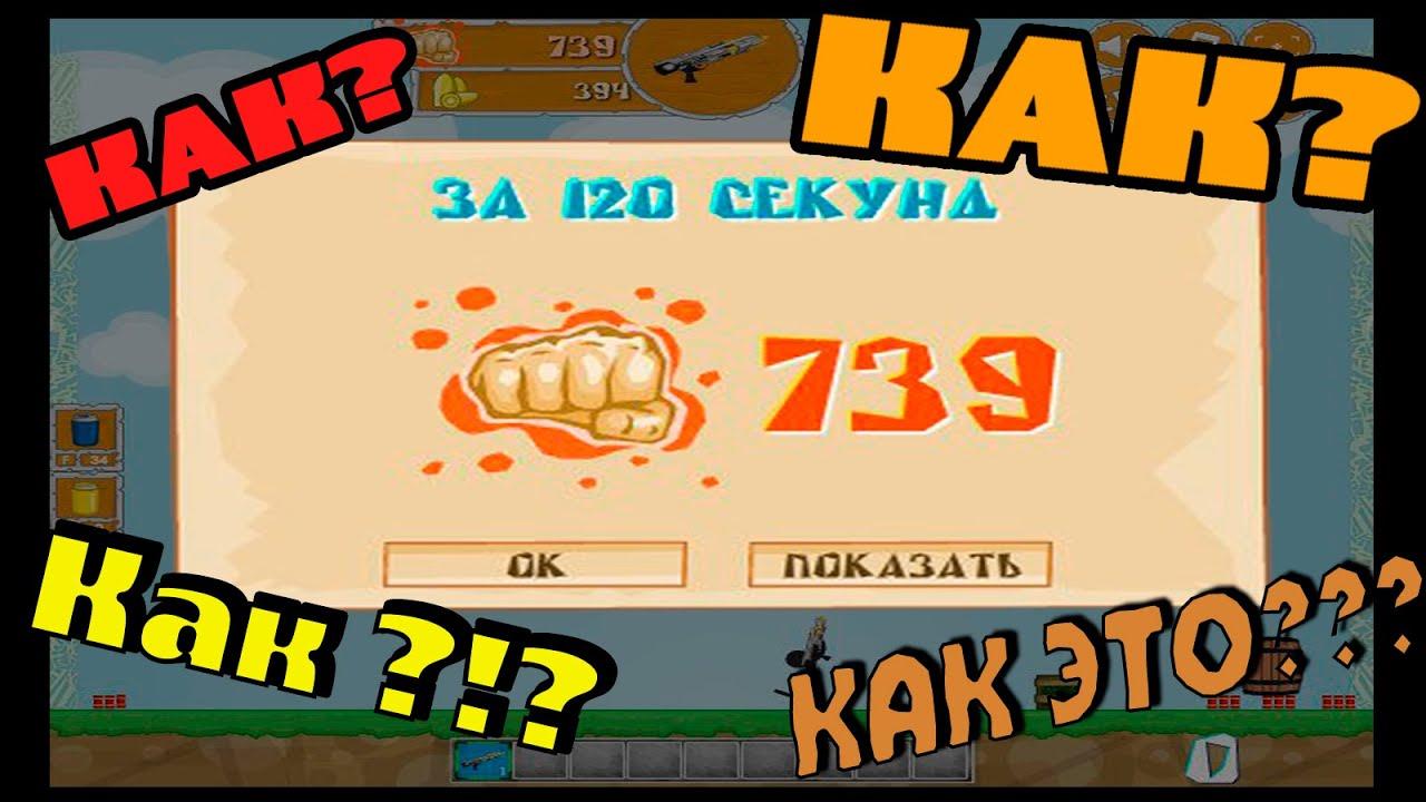Игра грузчик прохождение на телефоне fly - 396b