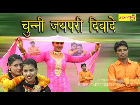 CHUNNI JAIPURI DIWADE - Sr-5884 - FULL || HD || ASMEENA NEW MEWATI SONG 2018