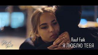Download Rauf Faik - Я люблю тебя (Премьера клипа 2018) Mp3 and Videos
