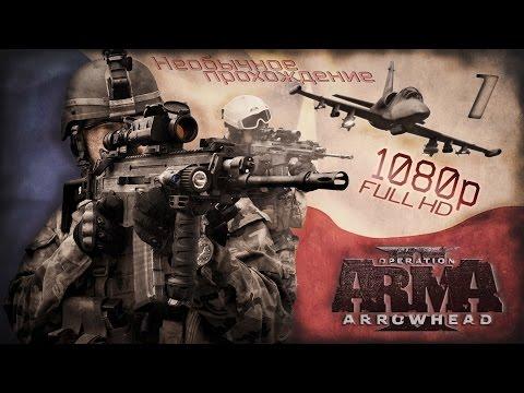 Arma 2: Operation Arrowhead - Необычное прохождение #1