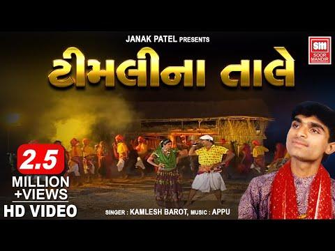 Timli Na Tale - Gujarati Aadivasi Song - Kamlesh Barot - Soormandir
