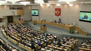 16 сентября 2014, Госдума сегодня открыла осеннюю сессию