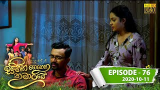 Sihina Genena Kumariye | Episode 76 | 2020-10-11 Thumbnail