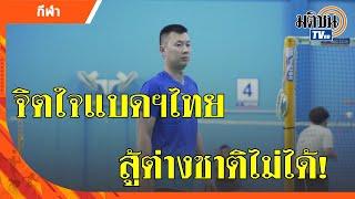 บุญศักดิ์ชี้แบดฯไทยขาดพัฒนาด้านจิตใจ เชื่อกันตภณมีโอกาสผงาดท็อป 5 โลก : Matichon TV