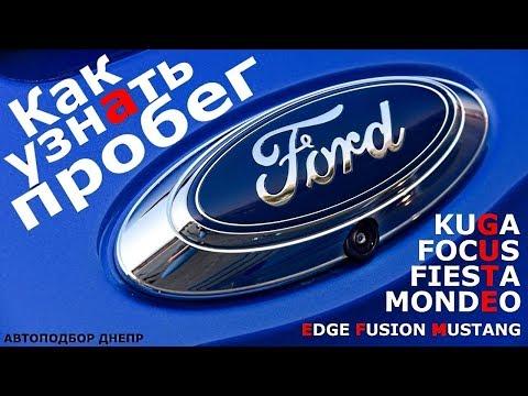 Как узнать реальный пробег Ford/ Форд Куга, Фокус, Фиеста, Мондео/ Проверка авто Днепр