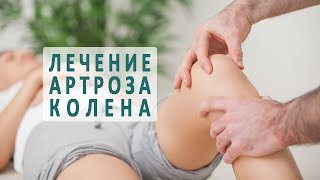 видео Бурсит коленного сустава: симптомы, лечение медикаментами и народными средствами