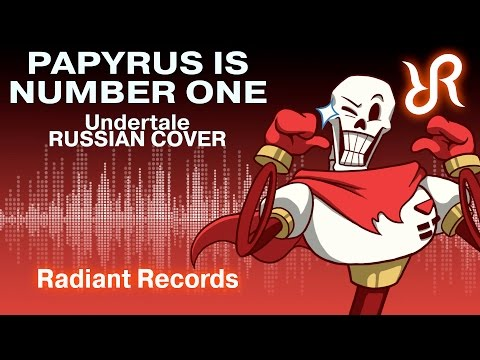 Undertale [Papyrus is Number One] на русском перевод / RUS vocal cover