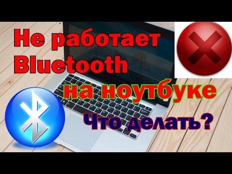 Не работает Bluetooth на ноутбуке: причины и их решение