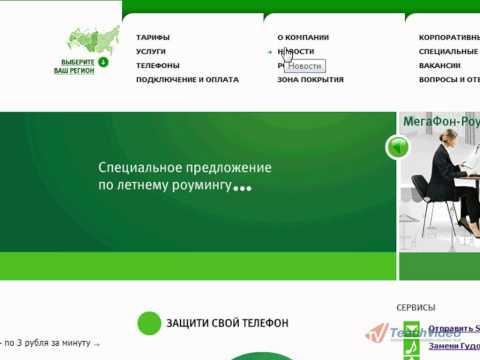 Мегафон.ру сайт знакомств