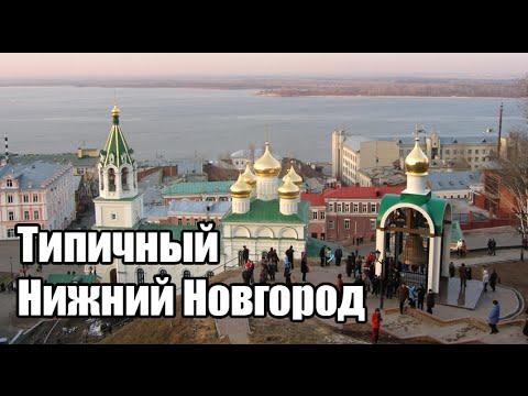 Типичный Город - Факты о Нижнем Новгороде