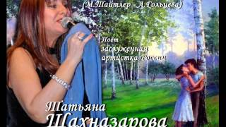 Без вины виноватая - Татьяна Шахназарова