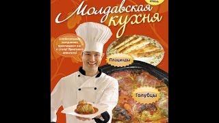 МОЛДАВСКАЯ КУХНЯ: рассольник, голубцы, плацинды.  ГОТОВИМ ВКУСНО И ОРИГИНАЛЬНО!(Молдавская кухня щедрая и обильная, очень вкусная и своеобразная, по праву считается одной из самых интерес..., 2013-12-14T21:10:44.000Z)
