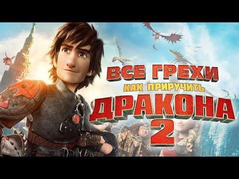Посмотреть мультфильм онлайн бесплатно как приручить дракона 2