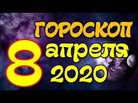 Гороскоп на завтра 8 апреля 2020 для всех знаков зодиака. Гороскоп на сегодня 8 апреля 2020 Астрора