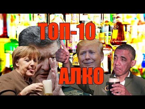 ТОП-10 самых пьющих стран мира на 2018 год.