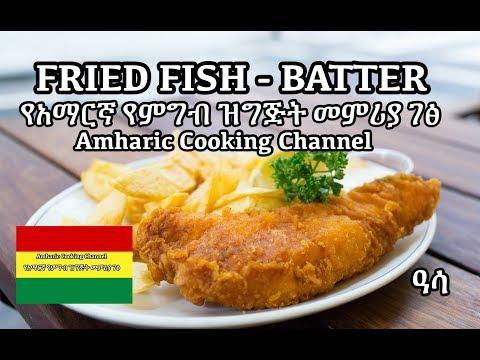 Amharic - Fried Fish Batter Recipe Fish n Chips የአማርኛ የምግብ ዝግጅት መምሪያ ገፅ