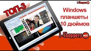 ТОП-3: планшеты с экраном 10 дюймов с 2 операционными системами