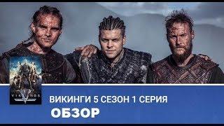 Викинги 5 сезон 1 серия. Обзор