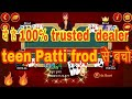 Teen Patti 100℅ trusted dealer || teen Patti frod se becho ||