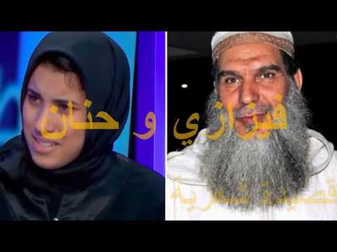 El Fizazi and hanane   بين حقيقة و الخيال قصيدة شعرية  ملحمة  الفيزازي و...