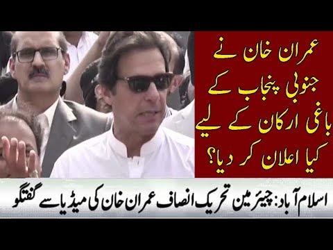 Imran Khan Talk About South Punjab | 10 April 2018 | Neo News