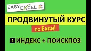 Продвинутый Курс по Excel. Урок 4. Связка ИНДЕКС+ПОИСКПОЗ
