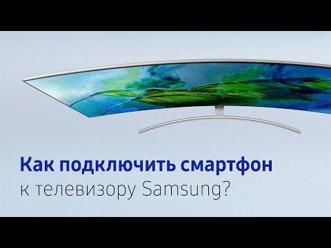 Как подключить смартфон к телевизору Samsung?