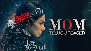 MOM Teaser (Telugu) | Sridevi | Nawazuddin Siddiqui | Akshaye Khanna | 14 July 2017