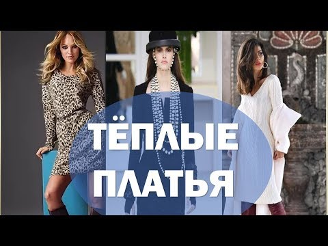 МОДНЫЕ ПЛАТЬЯ  для ВСЕХ 💕 зима 2019/2020💕Вязаные платья 💕 ТРИКОТАЖНЫЕ ПЛАТЬЯ💕 БАЗОВЫЙ ГАРДЕРОБ