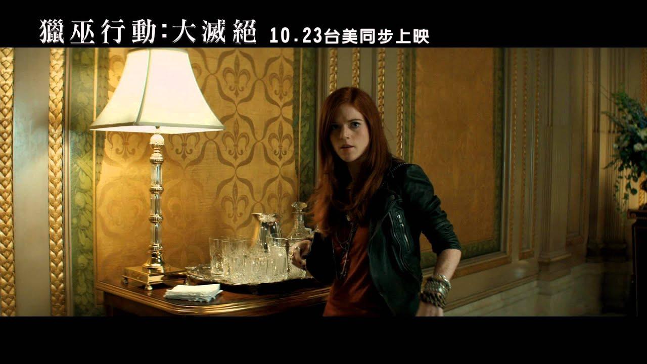 《獵巫行動:大滅絕》90秒預告【聚星幫電影幫】 - YouTube
