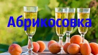 Абрикосовка. Ароматный самогон из абрикос.(Подробный рецепт приготовления абрикосового самогона(дистиллята) из абрикос и инвертированного сахара...., 2016-08-28T20:15:56.000Z)