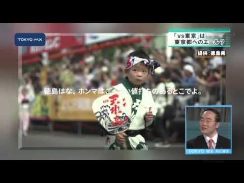 [深掘り!]徳島県の動画が大反響 『vs東京』に込めた思い