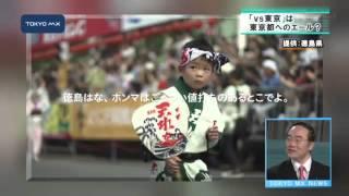 インターネット上で注目を集めている動画があります。『vs東京』と名付...