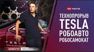 Tesla снова круче всех, успех SpaceX, роботранспорт и другие новости технологий