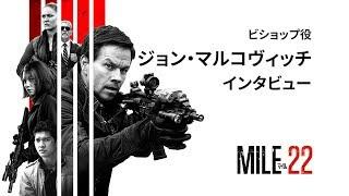 『マイル22』ジョン・マルコヴィッチ インタビュー映像