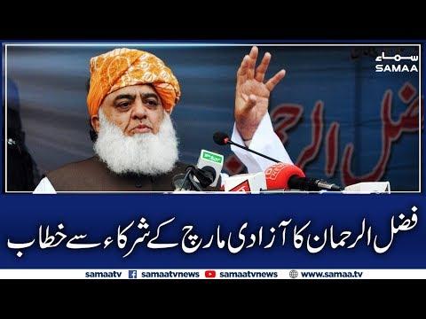 Fazal-ur-Rehman Speech in Azadi March Islamabad | SAMAA TV | 8 November 2019