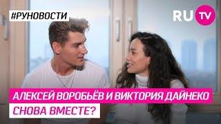 Алексей Воробьёв и Виктория Дайнеко снова вместе?