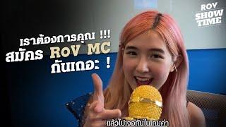RoV SHOWTIME เปิดรับสมัคร MC หน้าใหม่ของ RoV !!