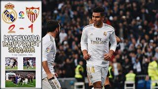 """Обзор матча """"Реал Мадрид"""" - """"Севилья"""". Каземиро выручает Зидана"""