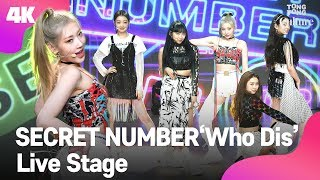 [4K LIVE] SECRET NUMBER(시크릿넘버) 'Who Dis' Showcase Stage (JINNY,LEA,SOODAM,DITA,DENISE) [통통TV]
