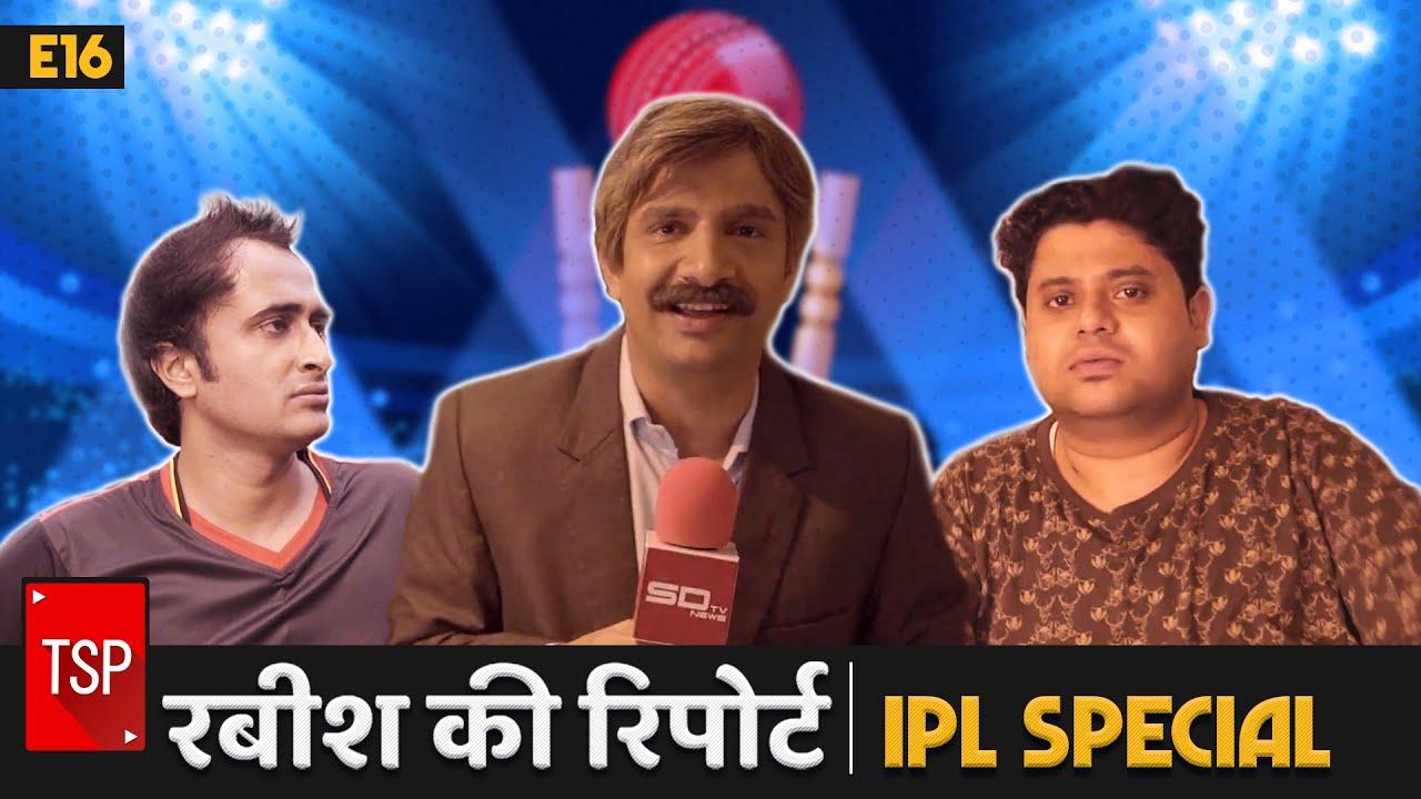TSP's Rabish Ki Report | IPL Special ft. Shivankit Parihar, Badri Chavan, Abhinav Anand