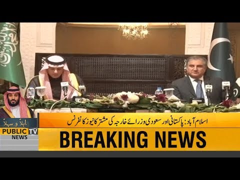 Pakistan and Saudi Foreign ministers combine press conference in Islamabad