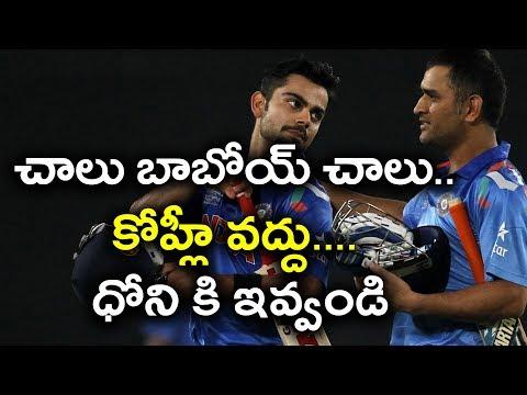 Cricket Fans Want MS Dhoni Back As Captain | Oneindia Telugu
