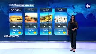 النشرة الجوية الأردنية من رؤيا 26-9-2019 | Jordan Weather