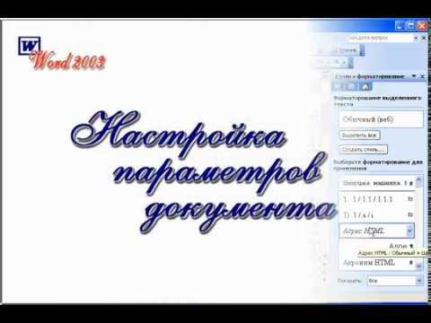 25. Word 2003. Стили и форматирование.