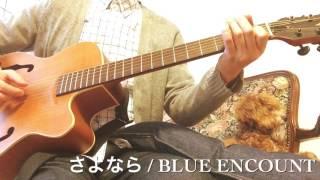 スカーフvo.gtギター弾き語り動画その13です。 ブルエンの新曲のカヴァ...