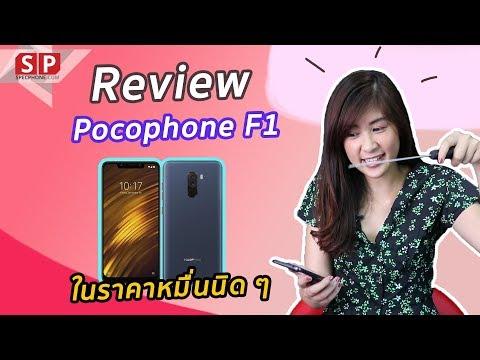 [Review] หมื่นเดียว POCO Phone F1 รุนแรงเหลือเกิน